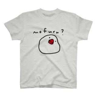 モフる?文鳥 T-shirts