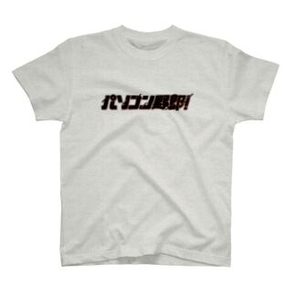 パソコン野郎!(黒×橙) T-shirts