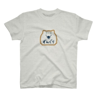 和み処 ずんぐり T-shirts