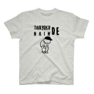 TAIRYOKU NAIN DE 体力ないんで T-shirts