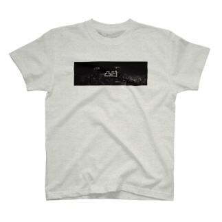凸凹 T-shirts