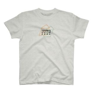 ステイホームプリーズ T-shirts