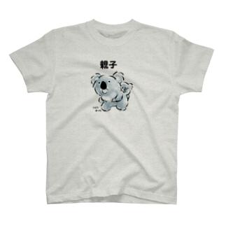 トロワ イラスト&写真館の親子コアラ T-Shirt