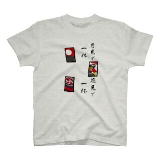 花札「月見酒&花見酒」 T-shirts