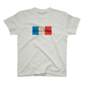 私はフランス語を勉強中です T-shirts