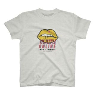 まちかど「超夏祭り」公式グッズ_噛み締め編 T-shirts
