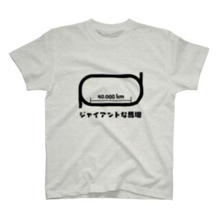 ジャイアントな馬場 T-shirts