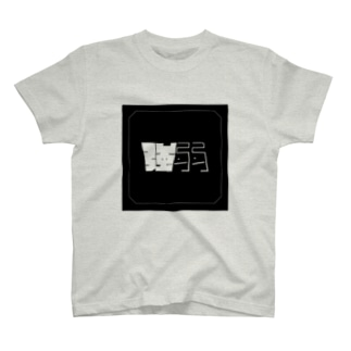 キョウジャク T-shirts