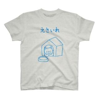 えさいれ-STAY HOME-ブルー T-Shirt