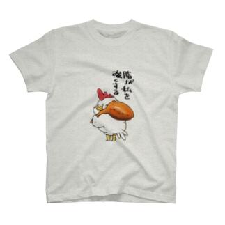 脂が私を強くする T-Shirt