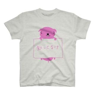 知っとるけ T-shirts