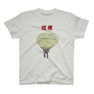 球根 T-shirts