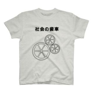 社会の歯車 T-shirts