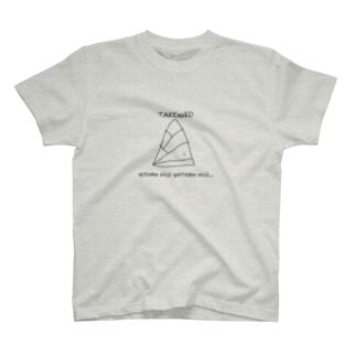 煮ても焼いてもおいしいタケノコ T-shirts
