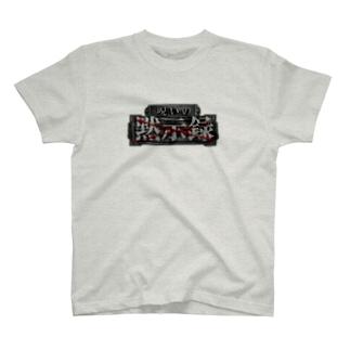 呪いの黙示録 T-shirts