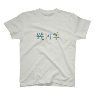 幾何学模様ロゴ カラフルver. T-shirts