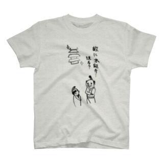 敵に本能寺を送る T-shirts