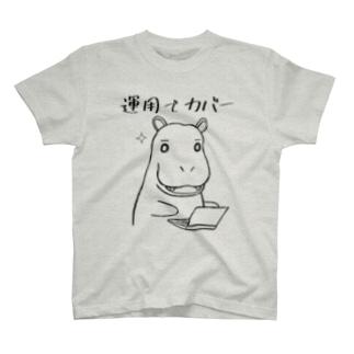 運用でカバーするTシャツ T-shirts