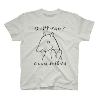 バグですか?Tシャツ T-shirts