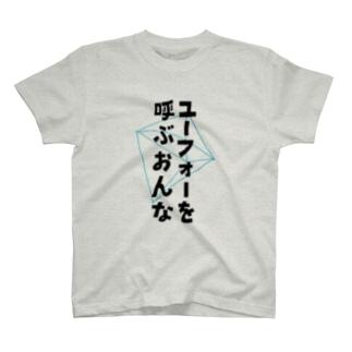 ユーフォーを呼ぶおんなTシャツ T-shirts