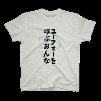オサモハンキンポーのユーフォーを呼ぶおんなTシャツ T-shirts