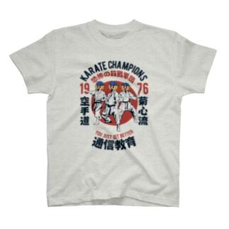 菊心流空手道シリーズ T-shirts