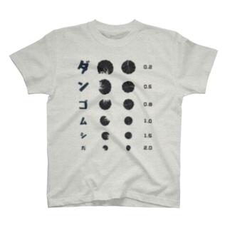 ダンゴムシ【視力検査表Ver.】 T-shirts