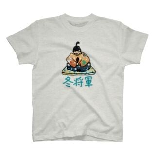冬将軍 T-shirts