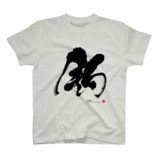 KENSYO 「釣」 Tシャツ T-shirts