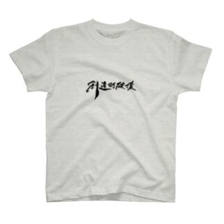 「創造的破壊」(筆文字デザイン)-Tシャツ T-shirts