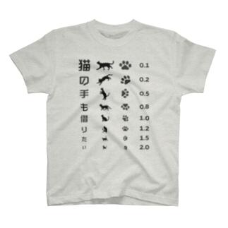 猫の手も借りたい【視力検査表パロディ】[モノトーン] T-Shirt