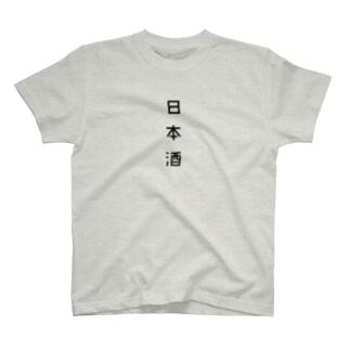一升瓶(黒) T-Shirt