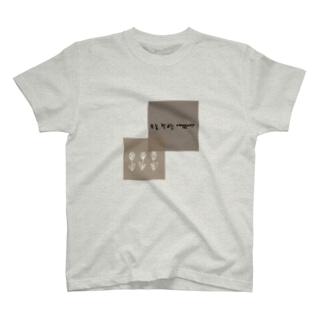 오늘 학교는 어땠어? 韓国語❁文字グッズ T-Shirt