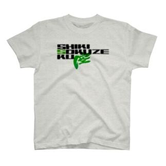衝動的意匠物品店 「兄貴」のSHIKISOKUZE空(参の緑 T-shirts