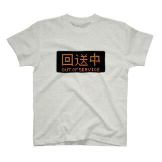 回送中 T-shirts
