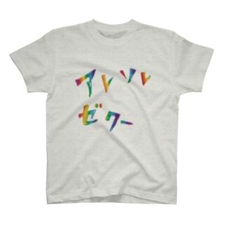 よしのなぽり on lineのアレソレゼクー Tシャツ T-shirts