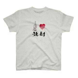 I LOVE …『焼酎』  T-shirts