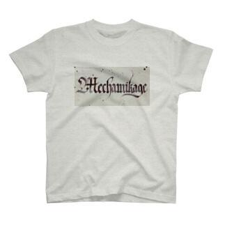 様式美なメカミカゲ T-shirts