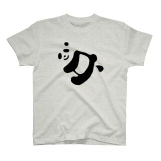 よく見たらパンダ T-Shirt