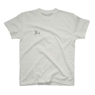 【変電社】プロレタリア漫画カット集「労働者」 T-shirts