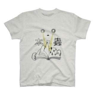 山の門の本の虫1 T-Shirt