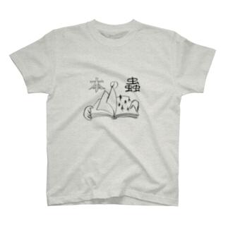 本の虫2 T-shirts