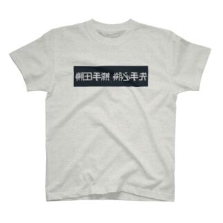 勝圧手熊勝必手先 T-shirts