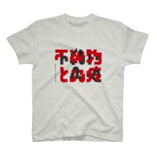 不純物と免疫グッズ T-shirts