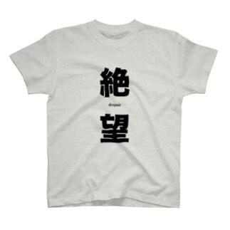 絶望-despair- T-shirts