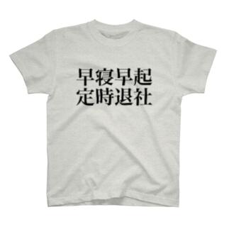 早寝早起 T-shirts