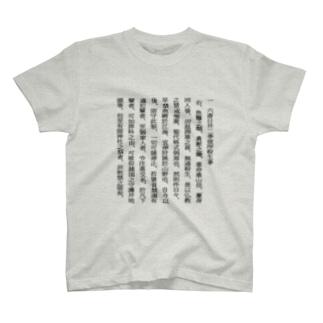 鎌倉幕府追加法326条 T-shirts