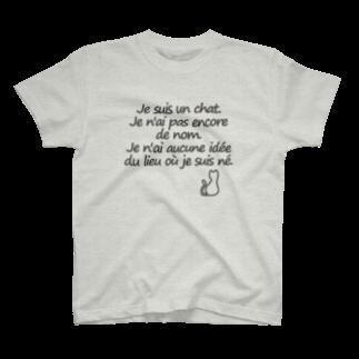 a-noの仏語の吾輩は猫である 黒文字 T-shirts