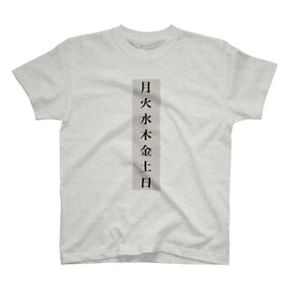 【 曜日シリーズ 】 T-shirts