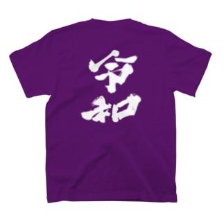 令和2 B T-shirts